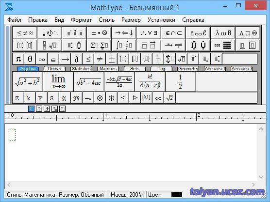 Скачать Mathtype Ключ - фото 10