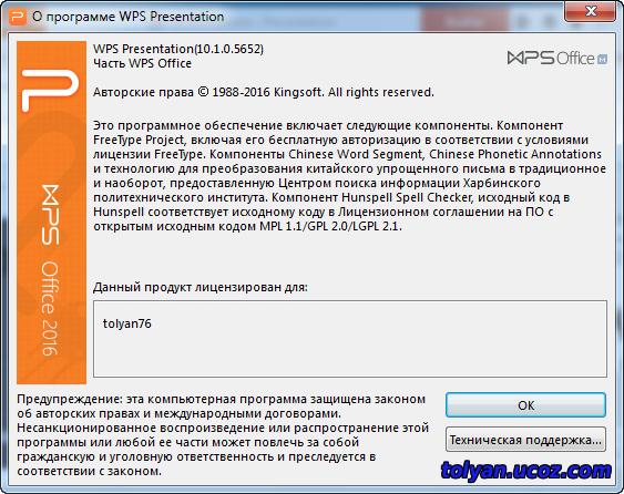wps office код активации