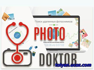 скачать лицензионный ключ для фотодоктор - фото 10